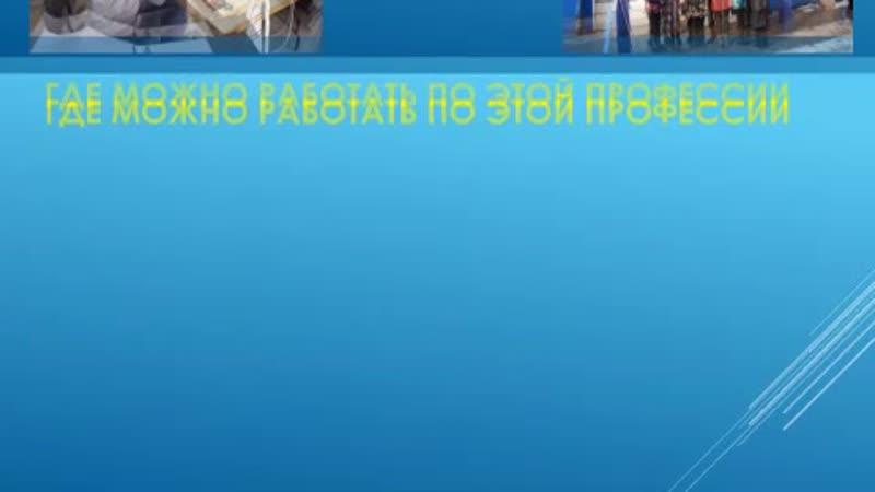 Презентация воспитанницы ГКУ ЦССВ Доверие Ирины Г. для конкурса Моя будущая профессия