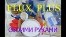 Самодельный флюс Fluxplus своими руками в домашних условиях . Клон EFD .