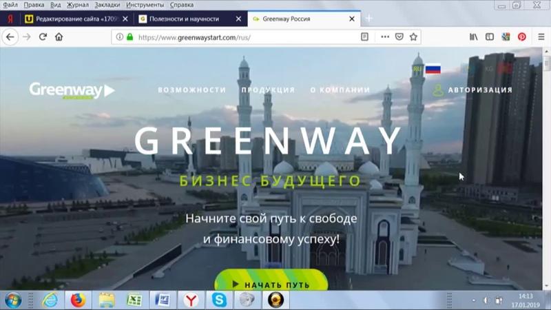 Что такое Гринвей и почему люди выбирают именно Гринвей