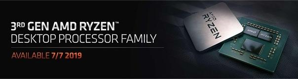 AMD представила 7-нм процессоры Ryzen 3000 Сегодня
