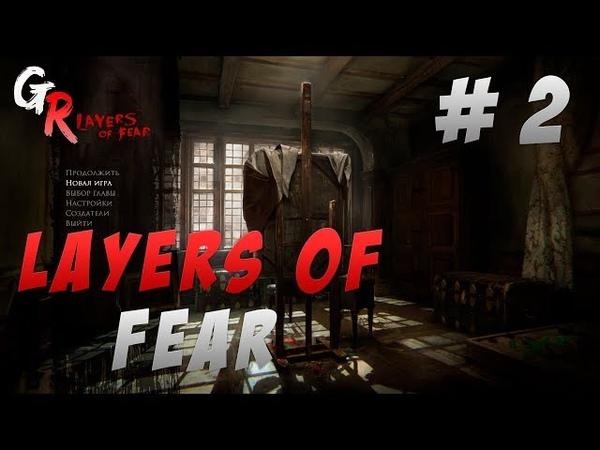 Layers of fear - прохождение на русском языке 2 – Кусочек кожи