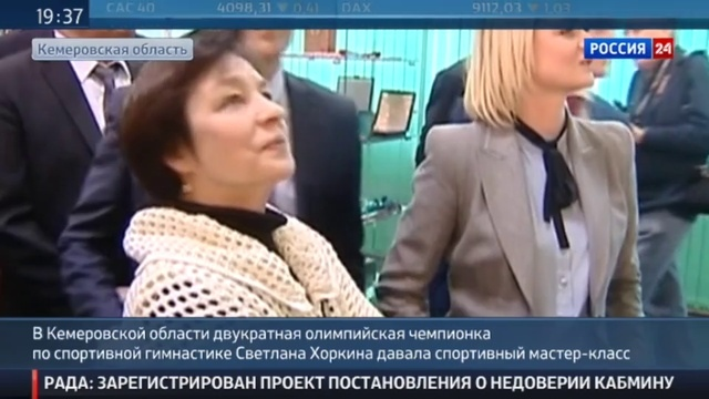 Новости на Россия 24 • Светлана Хоркина провела мастер-класс для кузбасских гимнастов