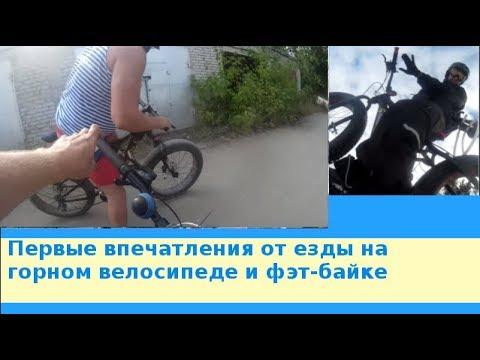 Первые впечатления от езды на горном велосипеде и фэт-байке