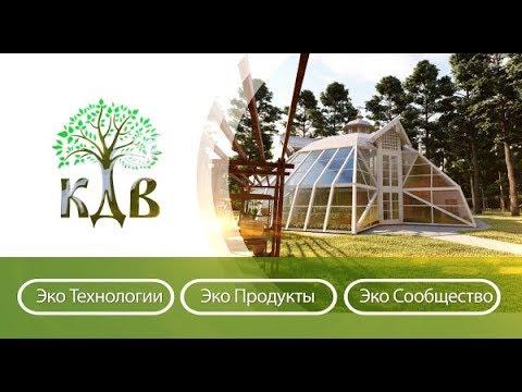 Купольный Дом Вегетарий для создателей Родового Поместья. Удобный способ освоения земли.