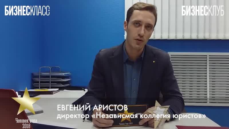 Евгений Аристов, директор «Независмая коллегия юристов»