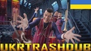 Байдиківка Ми Номер Один We Are Number One Ukrainian Version UkrTrashDub