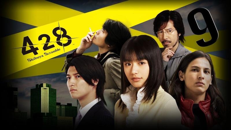 Ачи Бегство 428 Shibuya Scramble с переводом на русский Серия 9