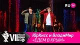 ЮрКисс и ВладиМир - Едем в Крым (Премия RU.TV '17)