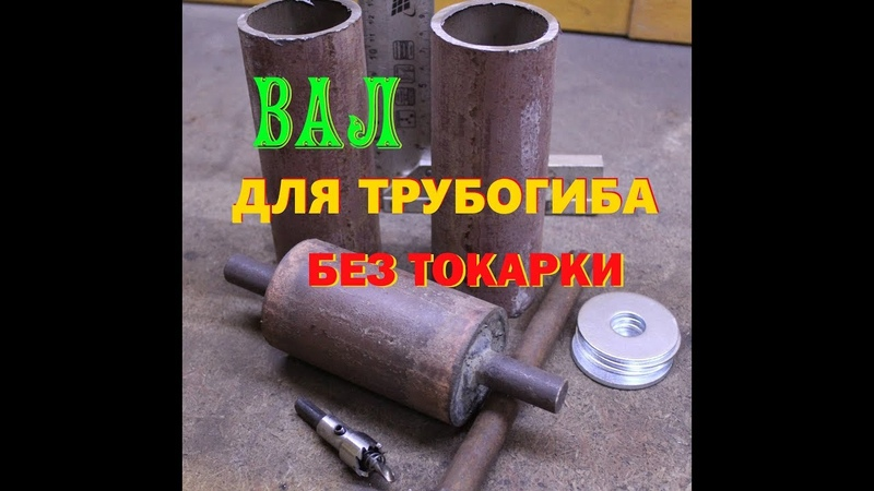 Вальцы для трубогиба своими руками. Shaft for pipe bending with their hands.