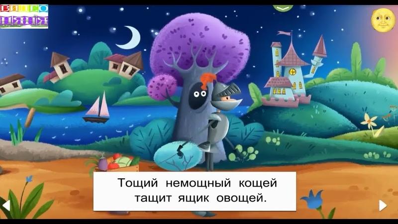 Скороговорки для малышей. Tongue twisters for kids интерактивный мультик. Развитие речи ребенка.