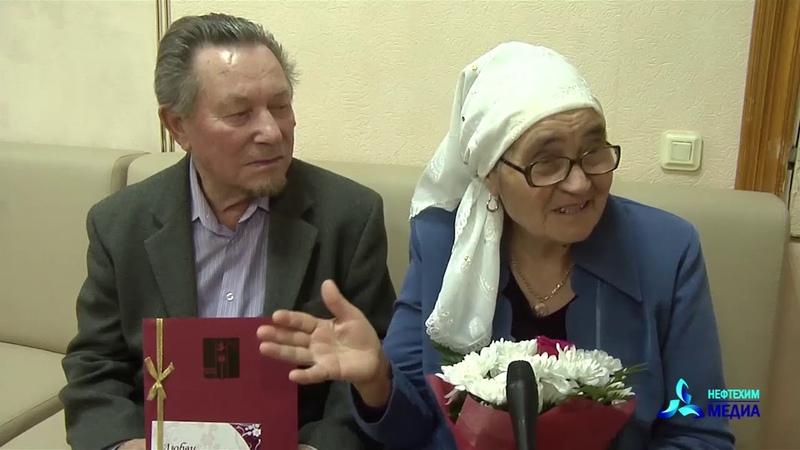 В Нижнекамске прошло чествование юбиляров совместной супружеской жизни