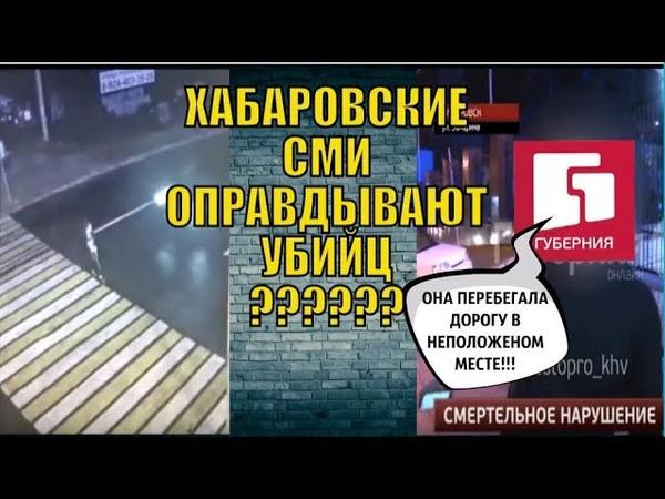 Хабаровские СМИ оправдывают убийц