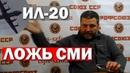 Ложь СМИ про ИЛ-20 | Профсоюз Союз ССР | Сентябрь 2018