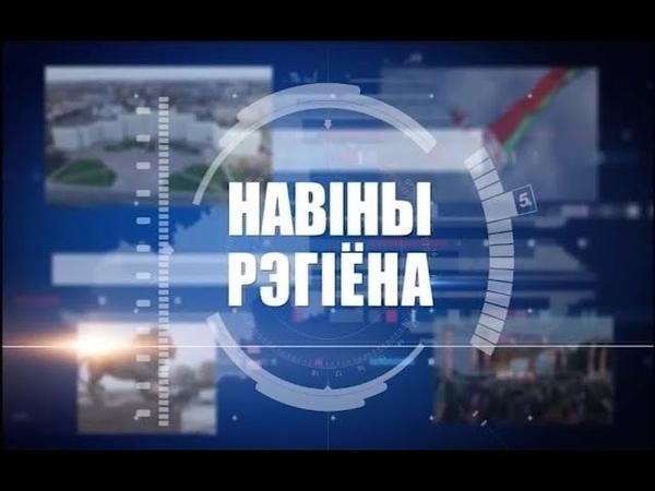 Новости Могилевской области 05.11.2018 выпуск 1530 [БЕЛАРУСЬ 4| Могилев]