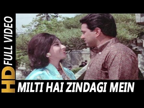 Milti Hai Zindagi Mein Mohabbat | Lata Mangeshkar | Ankhen 1968 Songs | Mala Sinha, Dharmendra