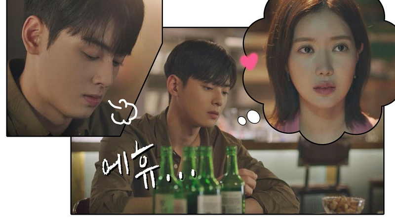 (하아-3) 차은우(Cha eun woo)의 지독한 첫사랑 앓이..♨ 깡소주_드링킹 내 아이디는 강남4