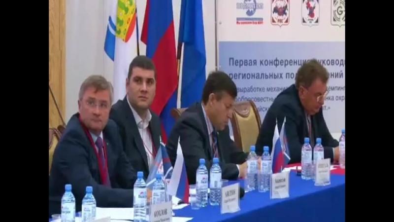 Первая Конференция руководителей в сфере охраны и безопасности «Федеральный координационный центр руководителей охранных структу