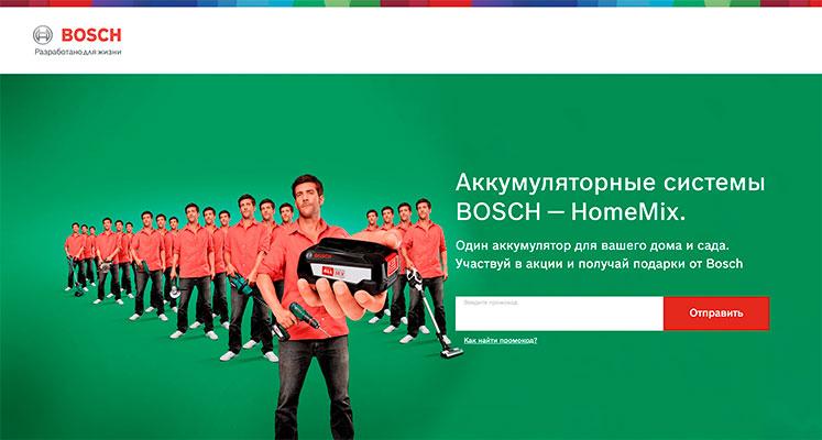 bosch-homemix.com регистрация промо кода в 2019 году
