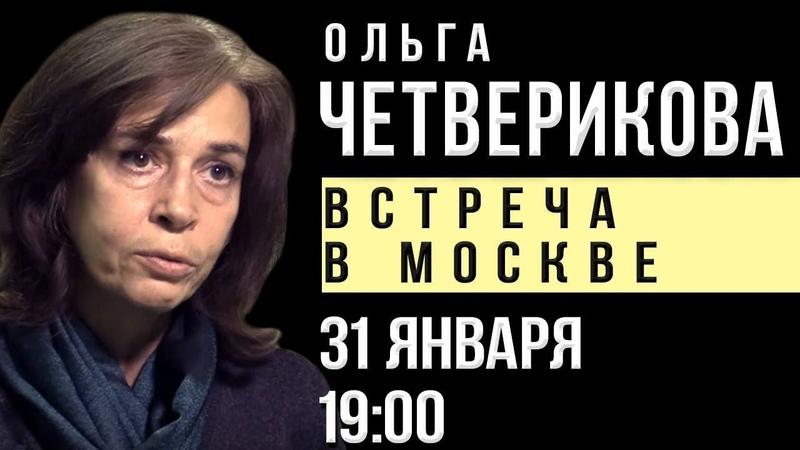 Ольга Четверикова. Открытая встреча в Москве