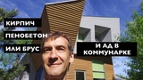 Кирпич Пеноблок Брус И Коммунарка - адская пробка