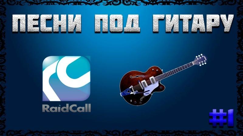 Видео Шоу. Караоке. Песни под гитару. RaidCall. №1