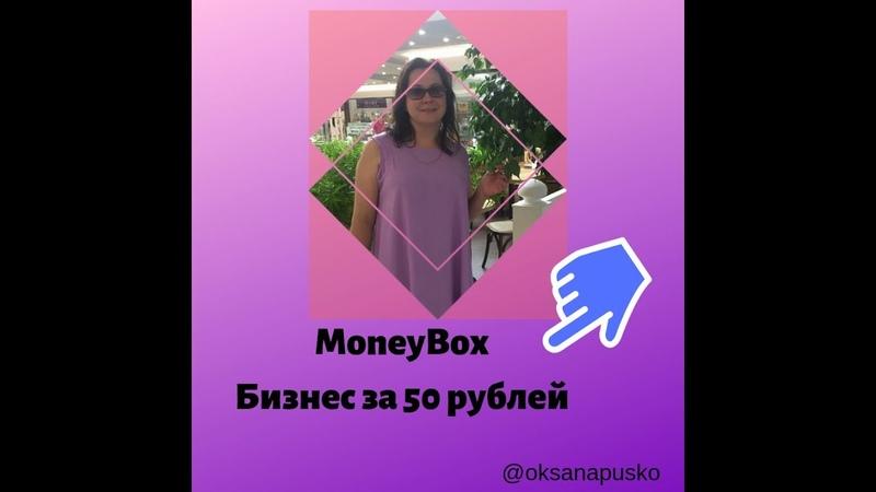 Доход в MONEYBOX :💰💰💰В Х О Д ВСЕГО 50 рублей!!💰💰💰