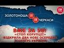 """Вже за 50! """"Стоп корупції"""" відкрила два нові осередки в центрі України"""