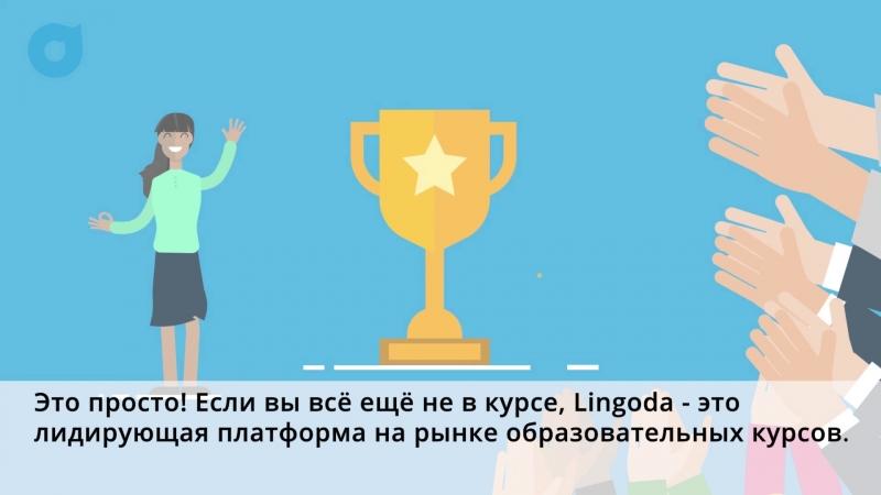 Регистрируйтесь на языковой марафон Lingoda!