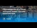 Генеральный прокурор Италии назвал причину обрушения моста в Генуе_15-08-18
