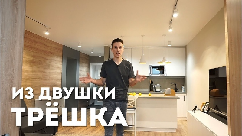 РУМ ТУР. Готовый ремонт квартиры 65 к.м. Дизайн интерьера в современном стиле. Из двушки в трешку