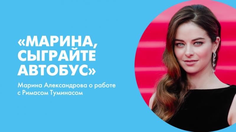 «Марина, сыграйте автобус». Марина Александрова о работе с Римасом Туминасом