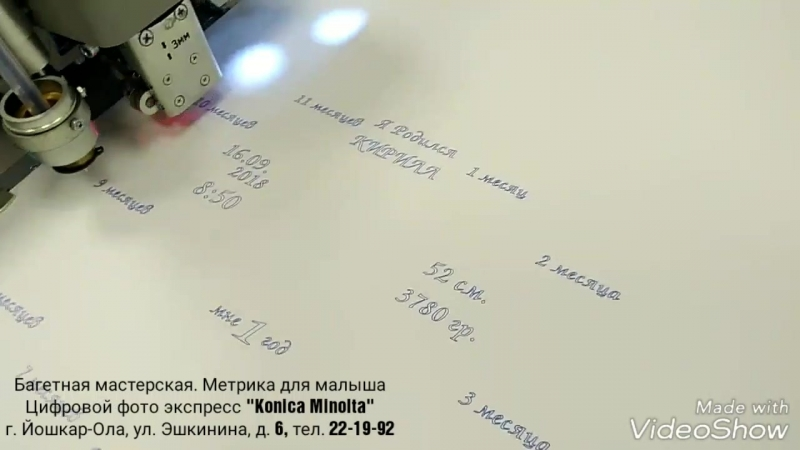 Багетная мастерская. Рамка первый год жизни Цифровой фото Экспресс Konica Minolta, г. Йошкар-Ола, ул. Эшкинина, д. 6, тел.