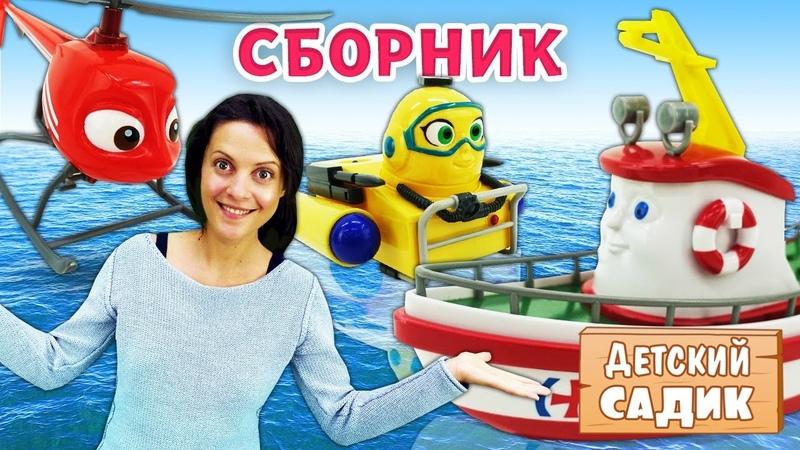 Игрушки из мультика Элаяс в детском садике Все видео подряд сборник 30 минут