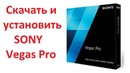 SONY Vegas Pro как скачать и установить