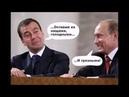 Спасибо Путин от Россиян! Нищая Россия!
