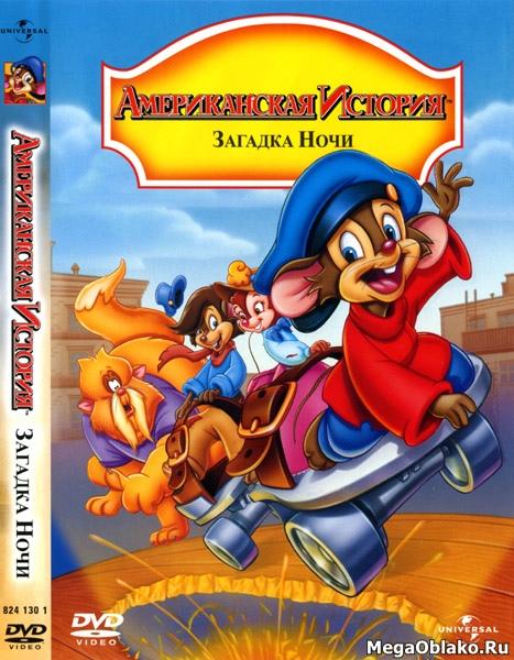 Американская история 4: Загадка ночи / An American Tail: The Mystery of the Night Monster (1999/DVDRip)