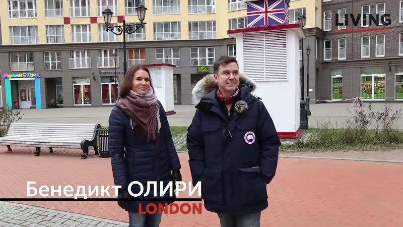 Новостройки глазами иностранцев. ЖК «Лондон». Застройщик Setl City. Тизер