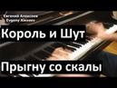 Король и Шут Прыгну со скалы Евгений Алексеев фортепиано