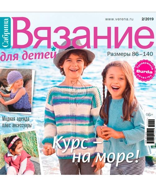 журналы по вязанию для детей смотреть