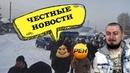 Митинги и акции протеста против мусора в Архангельской области