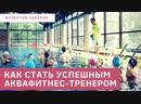 Как стать востребованным аквафитнес инструктором Валентин Захаров