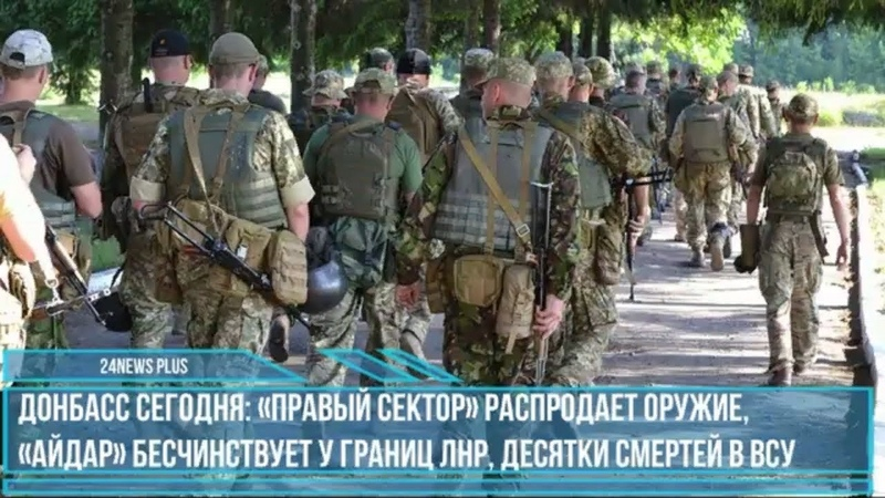 Донбасс сегодня- «Правый сектор» распродает оружие, «Айдар» бесчинствует у границ ЛНР