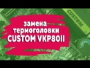 Замена термоголовки принтера Custom VKP 80 II