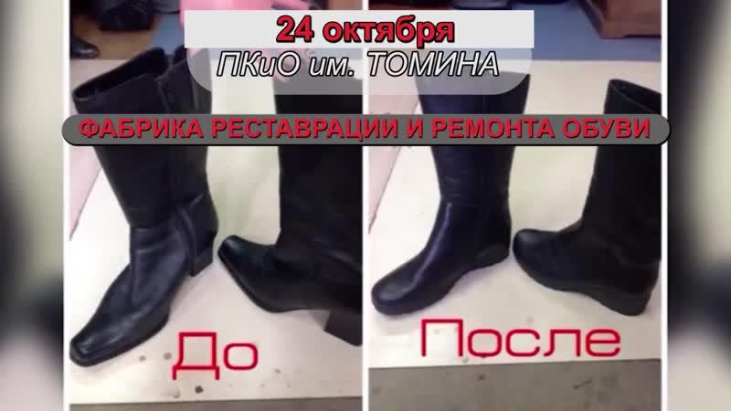 Фабрика реставрации и ремонта обуви