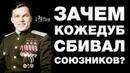 ОБ ЭТОМ НЕ РАССКАЖУТ В УЧЕБНИКЕ За что лётчик СССР Иван Кожедуб СБИВАЛ СОЮЗНИКОВ во время войны