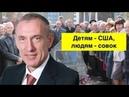 Мэр Стаханова. Своим детям - Америку, людям - совок и русский мир