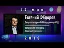 Заговор в МВД раскачка Майдана в Екатеринбурге Евгений Федоров 17 05 2019