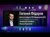 Заговор в МВД - раскачка Майдана в Екатеринбурге. Евгений Федоров 17 05 2019