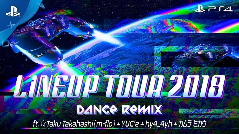 PS4® Lineup Music Video「LINEUP TOUR 2018(Dance Remix)」ft.☆Taku TakahashiYUC'ehy4_4yhカムラ ミカウ
