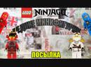Посылка LEGO Ninjago - много редких минифигурок
